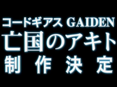 geass_gaiden_akito00
