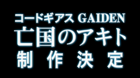 geass_gaiden_akito15